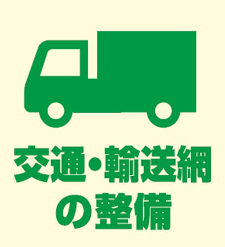 交通・輸送網の整備
